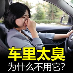 车内除臭除异味净化除味汽车空气清新剂车用神器新车消毒杀菌喷雾
