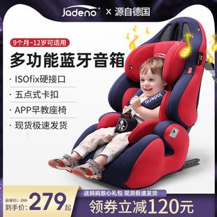 儿童安全座椅汽车用简易便携宝宝车载坐椅0-4档3婴儿9个月-12岁价格