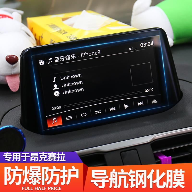 14-19款马自达3昂克赛拉改装导航贴膜中控显示屏幕高清保护钢化膜