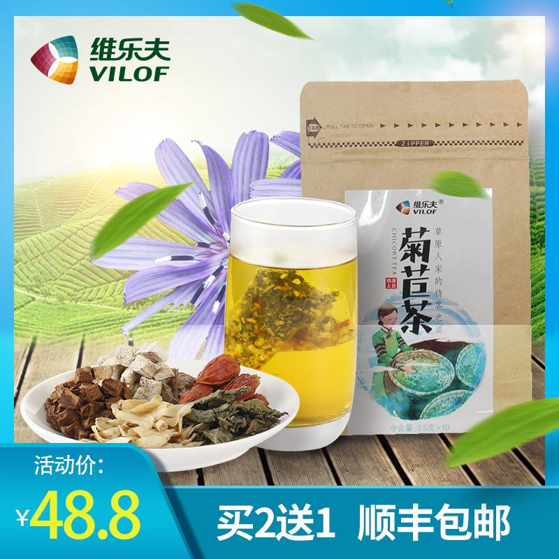 【买一送一】维乐夫菊苣栀子茶20袋