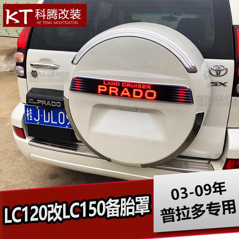 03-09款丰田普拉多备胎罩老款改装新款霸道后备胎贴亮条LED灯专用