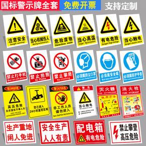 安全标识牌 警示牌指示牌提示牌标牌危险标志警告标示车间仓库生产管理标语工地施工消防墙贴定制贴纸定做贴