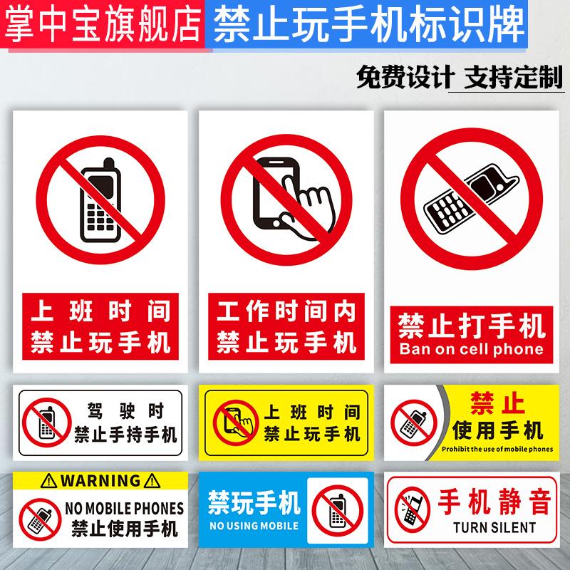 禁止玩手机标识牌 工作上班开车驾驶时请勿手持手机电话聊天严禁使用开启无线移动通讯设备手机静音提示牌