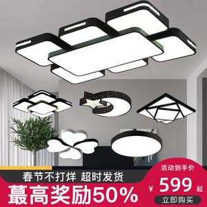 领30元券购买全屋套餐组合现代简约led吸顶灯