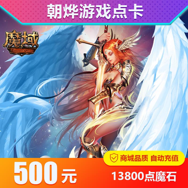 网龙-魔域点卡/魔域魔石/魔域500元13800点魔石卡 自动充值
