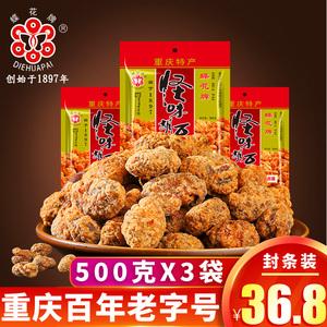 领1元券购买蝶花牌怪味500克x3袋重庆兰花豆
