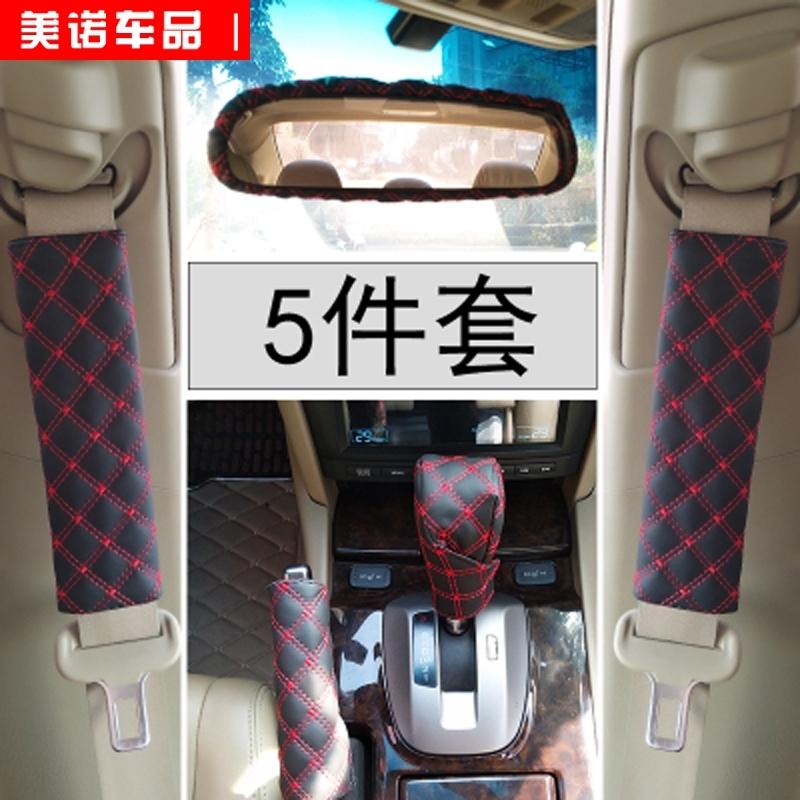汽车用品安全带护肩套 手刹套排挡套档位档把套 高档内饰套饰套装