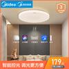 美的灯具现代简约大气卧室灯led智能吸顶灯2021年新款家用客厅灯