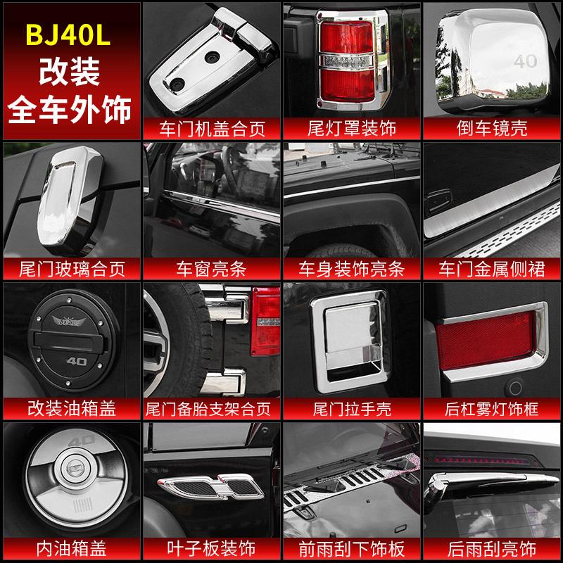 适用于北京BJ40L亮色外饰改装BJ40车门拉手合页车身机盖尾门装饰