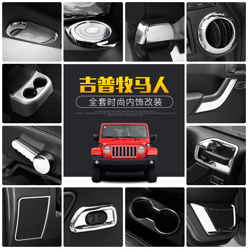 11-17年款jeep中控台装饰配件