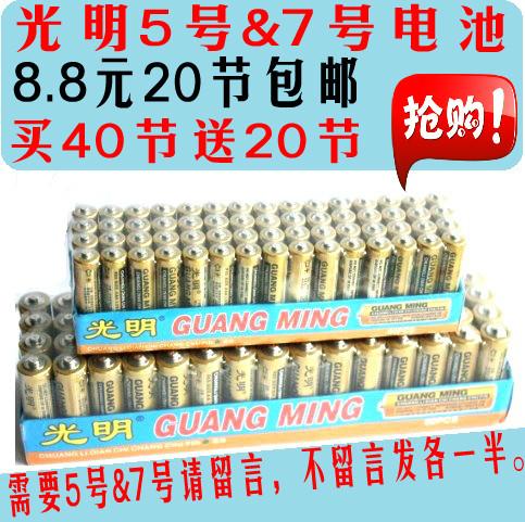七號五號光明7號5號空調玩具車電視遙控器AAA1.5V碳性家用乾電池