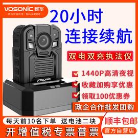 群华(VOSONIC)新款D7执法记录仪H.265压缩格式20小时1440p高清图片