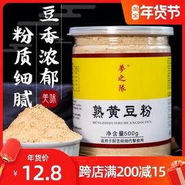 熟黄豆粉熟粉快餐黄豆粉 即食红糖糍粑 驴打滚豆乳盒子原料500g