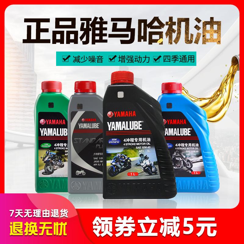 雅马哈机油正品原装4t四冲程摩托车机油125踏板车机油四季通用