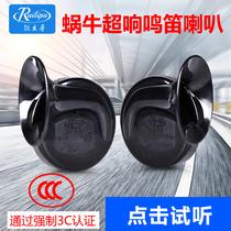 电动车摩托车蜗牛喇叭12V警示鸣笛汽车改装喇叭高低双音超响防水