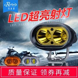 锐立普汽车摩托车LED超亮射灯改装大灯电动车外置防水黄白光灯