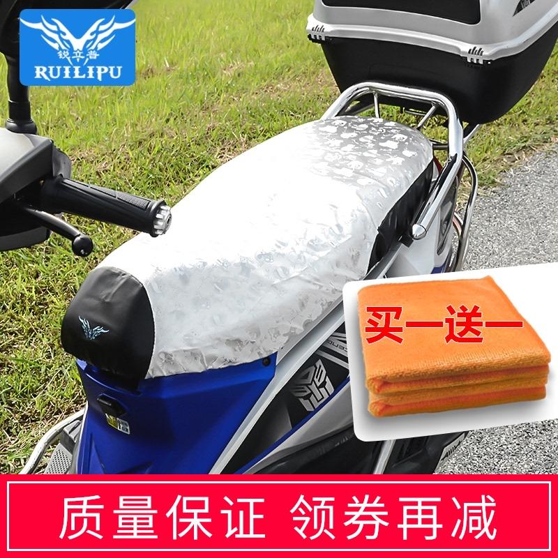 锐立普电动车坐垫套踏板车座套摩托车防水电瓶车防晒垫弯梁车通用