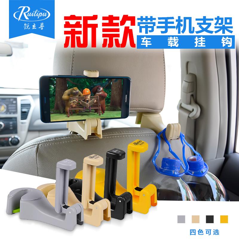 Автомобиль автомобиль подключить сиденье задний подключить машина задний ряд места сзади телефоны стойки автомобиль многофункциональный творческий