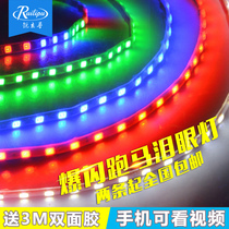 Genuine Rui Pu motorcycle led lamp strip ultra-bright waterproof flash decorative lamp running lights with car retrofit