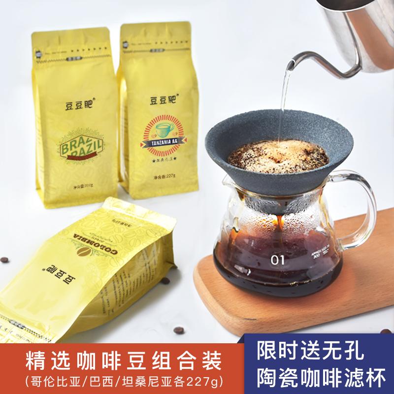 豆豆肥单品手冲咖啡新鲜烘焙现磨纯黑咖啡粉精品美式无蔗糖咖啡豆