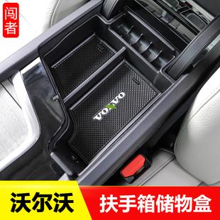 18-20款沃尔沃XC60扶手箱盒XC90S90V90专用扶手置物盒xc60改装