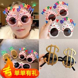 生日快乐搞怪眼眼镜儿童眼镜潮时尚太阳镜墨镜宝宝女童男童玩具女