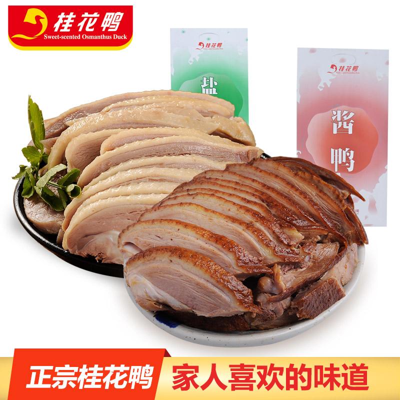 桂花鸭南京盐水鸭+酱鸭2000g特产正宗美食送礼真空装熟食中秋食品