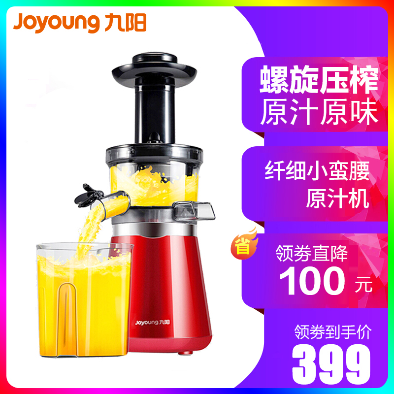 九阳V15原汁机慢速挤压家用多功能炸水果果汁渣汁自动分离榨汁机,可领取100元天猫优惠券