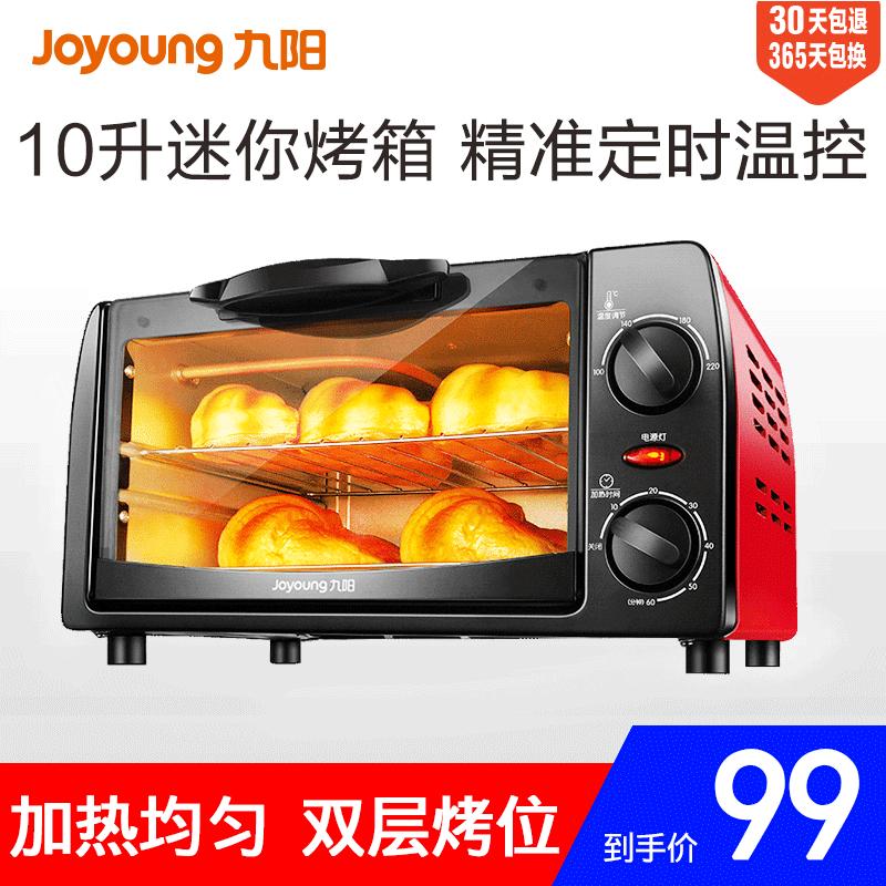 限100000张券九阳10j5多功能家用烘焙小型电烤箱