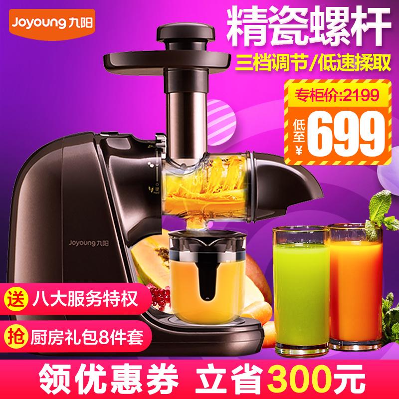 Joyoung/ девять солнце JYZ-E16 оригинал сок машинально домой автоматический многофункциональный узкий фрукты и овощи жарить фрукты экстракт сок машинально