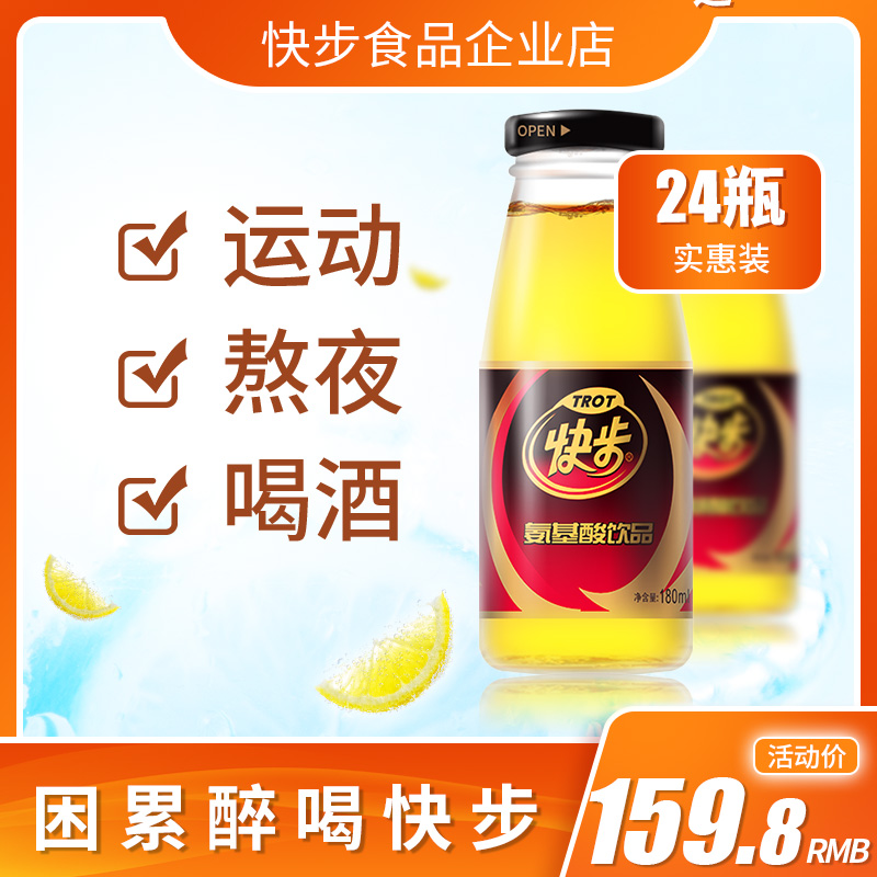 Quick step amino acid fitness sports drink functional drink refreshing and trouble shooting drink 180mlx24 bottles package