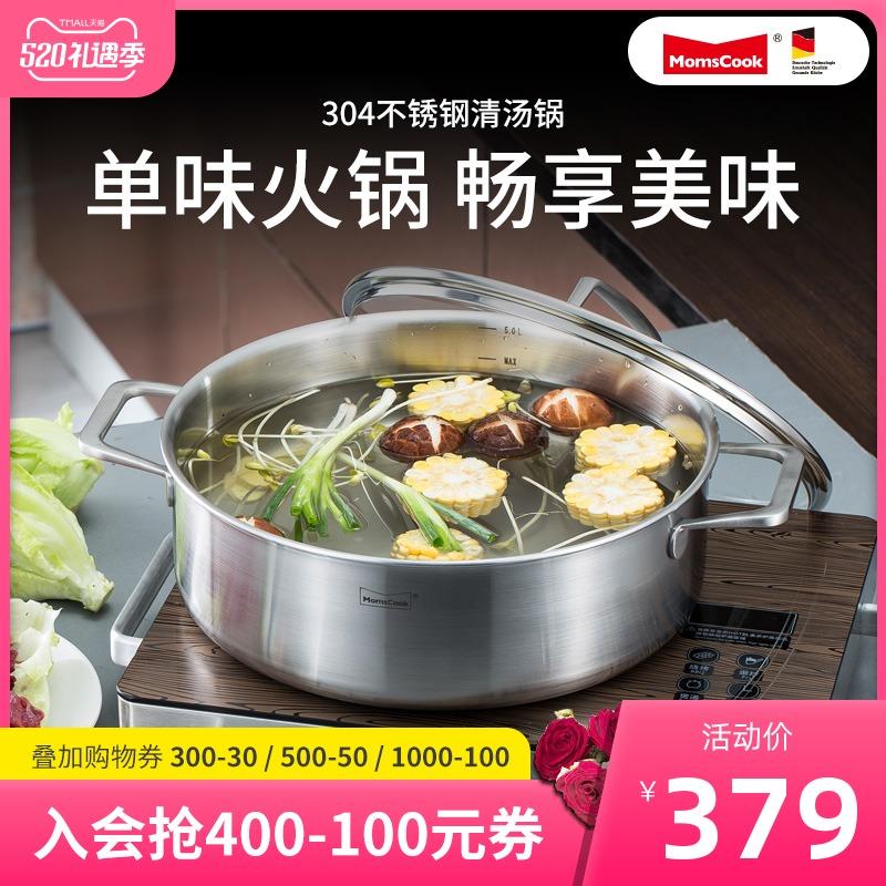 Momscook慕厨 304不锈钢火锅锅清汤锅焖锅家用电磁炉燃气通用加厚
