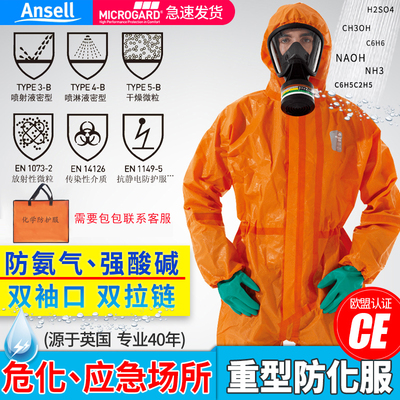 Weijiajia 5000 chemical protective clothing