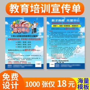 托管班宣传单辅导班培训班传单印制幼儿园学校招生广告画册定