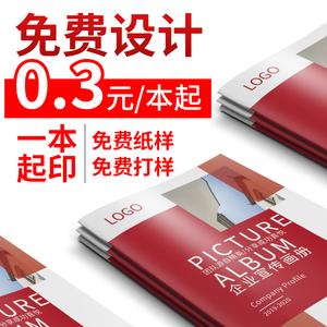 特惠企业画册印刷高档宣传册印制产品画册公司员工手册定制广