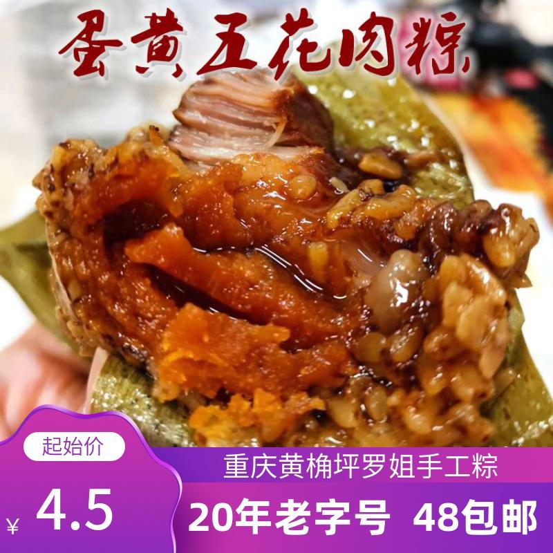 Chongqing Huangjueping Luojie handmade brand salted egg yolk Bawang fresh meat zongzi Jiaxing flavor 200g / piece