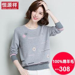 恒源祥羊毛衫女装秋冬新款套头韩版短毛衣针织打底衫宽松印花上衣