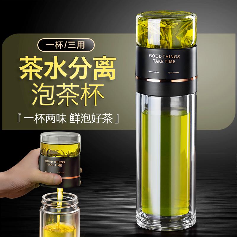 物生物茶水分离泡茶杯双层玻璃杯男创意透明便携过滤茶杯杯子水杯