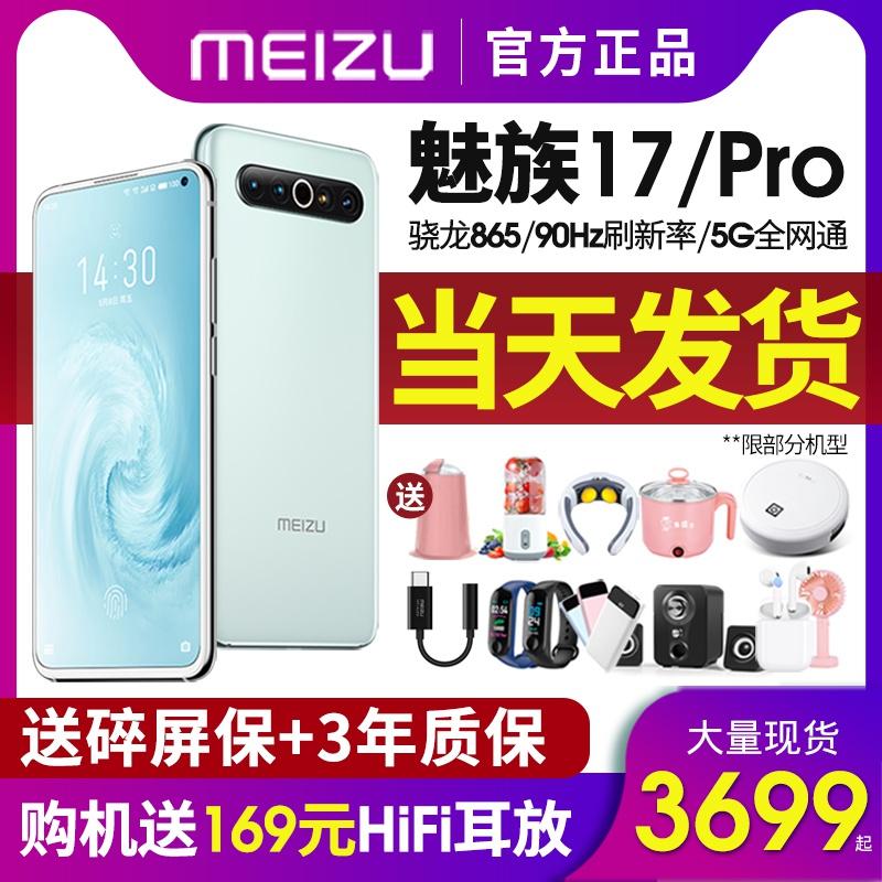 现货Meizu/魅族 17 pro手机5g全网通thplus官方旗舰骁龙865正品店图片
