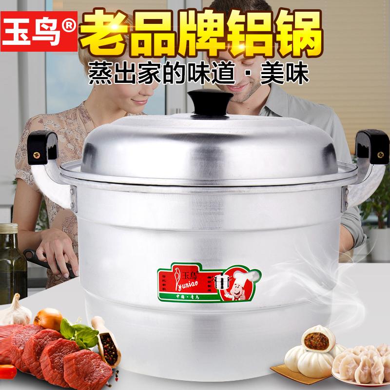 双层铝蒸锅家用老式铝锅烧水锅蒸馒头加厚大容量汤锅钢筋锑锅清仓