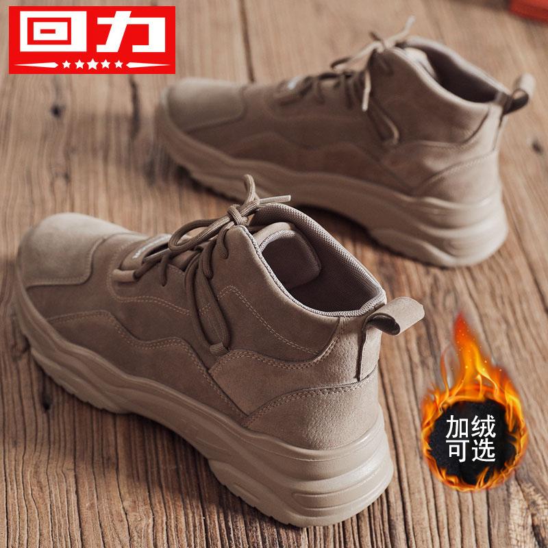 回力男鞋板鞋2021秋冬新款加绒高帮运动马丁靴工装棉鞋子雪地靴男