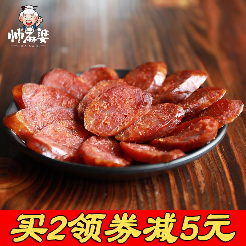 帅麻婆四川味麻辣香肠腊肠500g烟熏辣肠手工自制农家肠腊肉特产