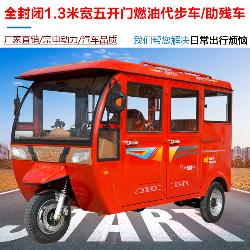 New Dajiang style 150 water cooled Zongshen power fully enclosed passenger and fuel covered tricycle and motorcycle
