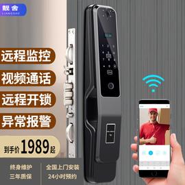 指纹锁家用防盗门WIFI可视猫眼带监控摄像头远程电子密码智能门锁