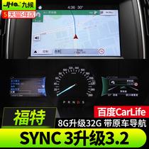 福特探险者锐界sync3升级3.2系统导航模块百度carlife投屏显示