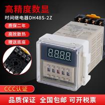 DH48S-2Z高精度数显时间继电器 220V 24V 12V通电延时 计时器可调