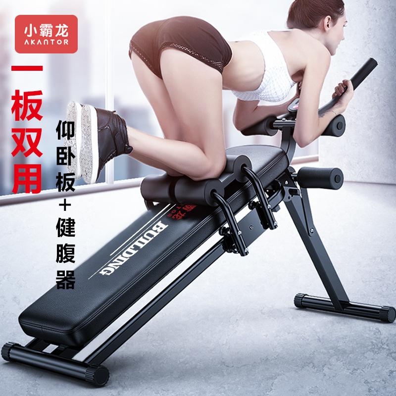 小霸龙多功能腹肌板男健身器材家用仰卧起坐辅助卷腹机美腰收腹机