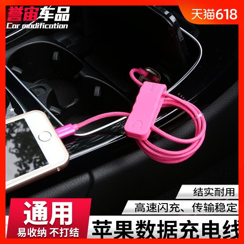 车载数据线iPhone5/5S/6/6s/6plus苹果认证数据线车用手机充电器