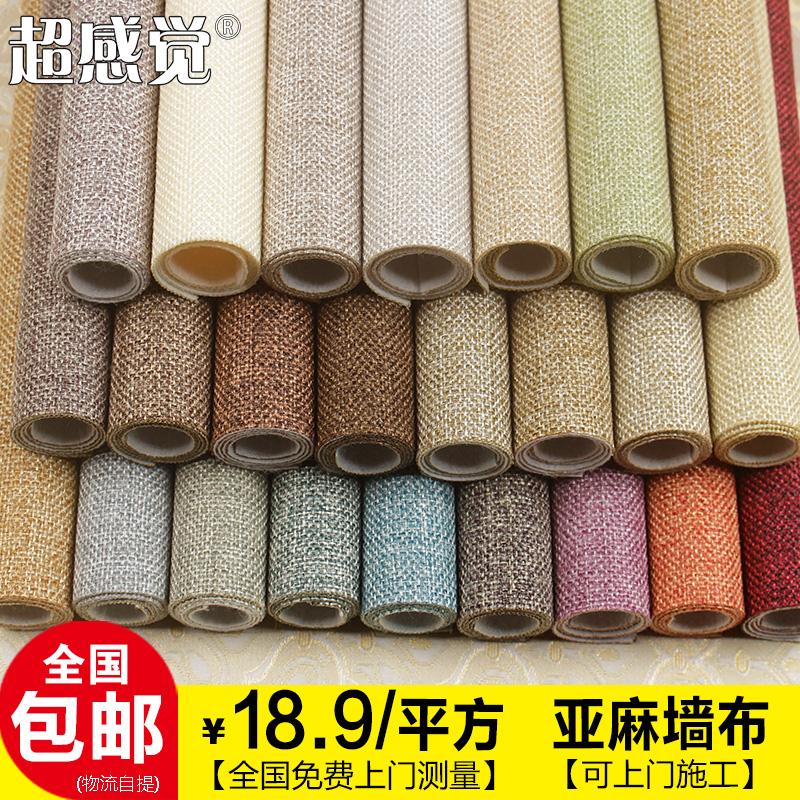素色亚麻墙布现代简约卧室客厅背景墙美式温馨高档纯色无缝壁布