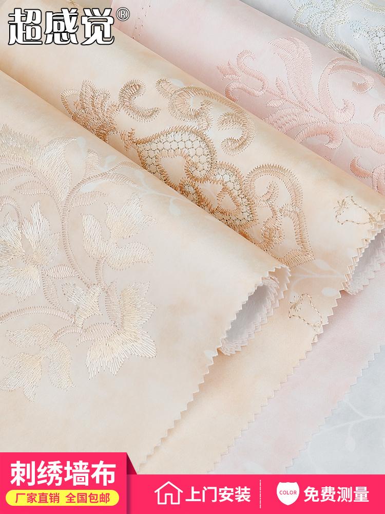 现代简约全屋壁布无缝沙发背景墙布欧式高档家用客厅卧室刺绣墙布